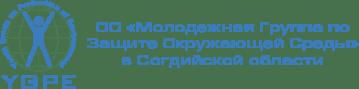 """ОО """"Молодежная Группа по Защите Окружающей Среды""""/YGPE"""
