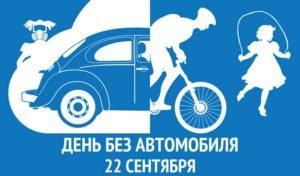 vsemirnyy-den-bez-avtomobilya_111